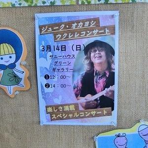 …2021年3月14日…「名古屋港ワイルドフラワーガーデン ブルーボネット」でJuke OkaYoshiさんのウクレレソロライブ