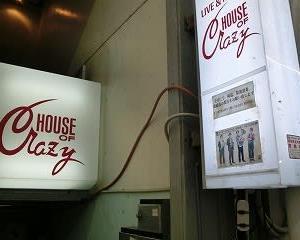 2020年秋…「豊橋HOUSE OF CRAZY」での栗コーダーカルテット+安宅浩司さんのライブ…第1部