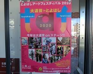 とよはしアートフェスティバル2020『大道芸inとよはし』「穂の国とよはし芸術劇場PLAT」で…ココナッツ山本さん