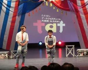 とよはしアートフェスティバル2020『大道芸inとよはし』「穂の国とよはし芸術劇場PLAT」で…助さん格さん??もとい…SUKE3&SYUさん!
