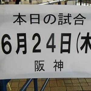 2021・6・24…「ガンケル」が「ガンバル」!!…バンテリンドームナゴヤで中日・阪神戦