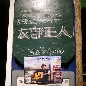 2020秋…得三にて友部正人さん「『あの橋を渡る』発売記念ライブ」…第1部