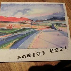 2020秋…得三にて友部正人さん「『あの橋を渡る』発売記念ライブ」…第2部