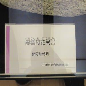 三重県総合博物館で「第28回企画展 やっぱり石が好き!三重の岩石鉱物」…後篇