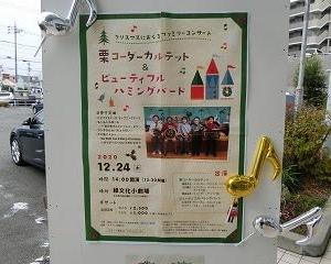 2020年冬…名古屋市緑文化小劇場で栗コーダーカルテット &ビューティフルハミングバードのクリスマスにおくるファミリーコンサート