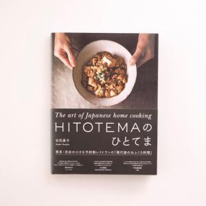 谷尻直子著「HITOTEMAのひとてま」テーブルウェアスタイリングしました