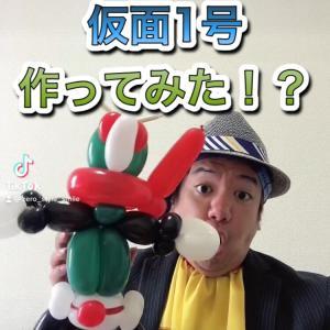 TikTok 仮面1号のバルーン作ってみた!?