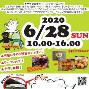 但馬ピクニックフェスタ2020〜雑貨市/ハンドメイドフェスタ/ポスター完成♪(*゚▽゚*)
