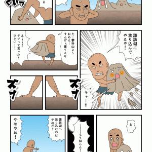 だいだらぼっちと八ヶ岳(4/4)