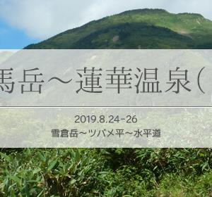 白馬岳から蓮華温泉まで単独テント泊で縦走(6)水平道へ