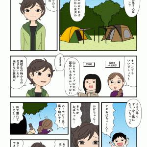登山者とキャンプ(1)たまにはキャンプも
