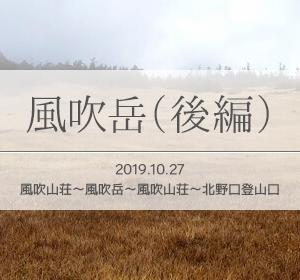 北アルプス・風吹岳登山(後編)