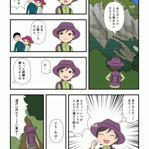 北アルプス初心者編(24)本谷橋