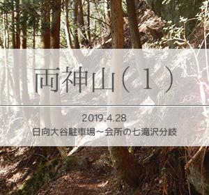 七滝沢コースで両神山単独登山(1)