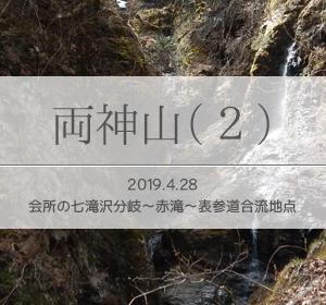 七滝沢コースで両神山単独登山(2)