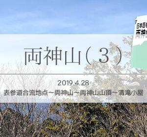 七滝沢コースで両神山単独登山(3)