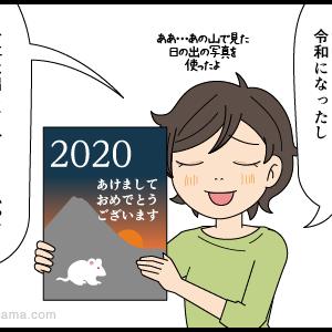 登山者と年賀状