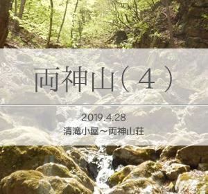 七滝沢コースで両神山単独登山(4)表参道コースで日向大谷口へ下山