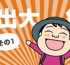 新年・登山朝日まみれ(1)