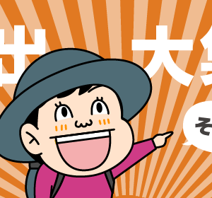 新年・登山朝日まみれ(2)
