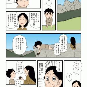 吉作落とし(2)岩茸との出会い