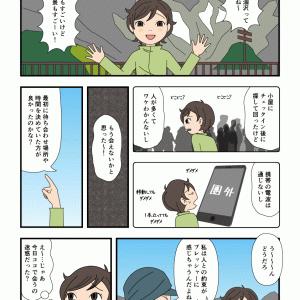 北アルプス初心者編(31)山で待ち合わせ