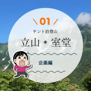 室堂・雷鳥沢キャンプ場でテント泊登山(01)企画編