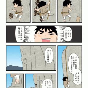 吉作落とし(4)岩棚