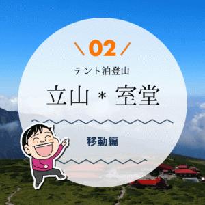 室堂・雷鳥沢キャンプ場でテント泊登山(02)移動編