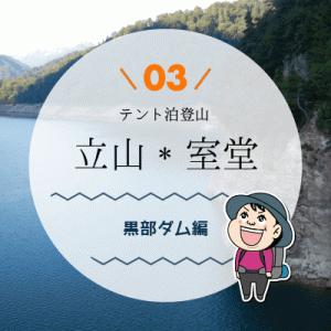 室堂・雷鳥沢キャンプ場でテント泊登山(03)黒部ダム編