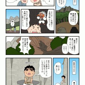 吉作落とし(7)村人の反応