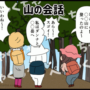 オバちゃんたちの登山(1)会話