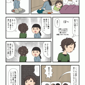 北アルプス初心者編(37)山小屋の寝床が狭い問題