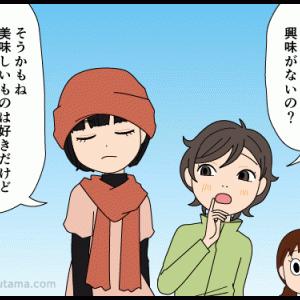 山飯失敗談(07)食に興味がない