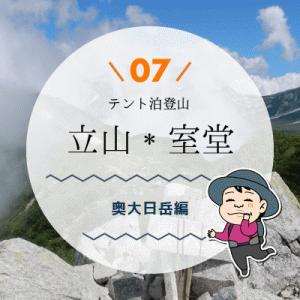 室堂・雷鳥沢キャンプ場でテント泊登山(07)奥大日岳編