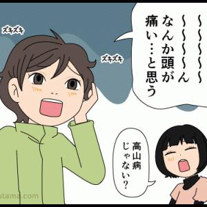 登山あるある(060)高山病?