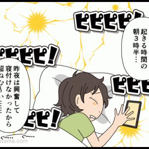 登山あるある(070)起きれない朝