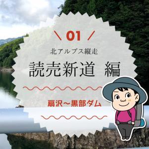 北アルプス縦走(01)扇沢〜黒部ダム編