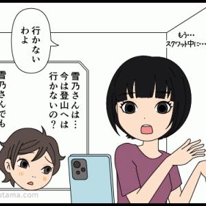 コロナと登山者〜雪乃
