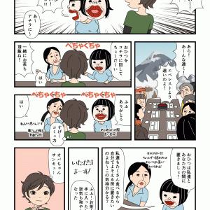北アルプス初心者編(58)オバちゃんの能力