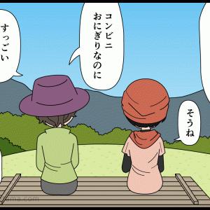 山飯失敗談(08)手料理