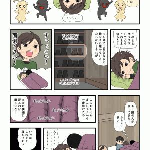 北アルプス初心者編(66)最後の決断