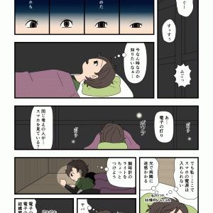 北アルプス初心者編(67)真夜中の電子機器