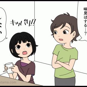 山飯失敗談(09)料理下手な人の特徴