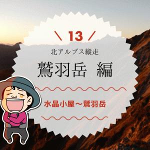 北アルプス縦走(13)鷲羽岳