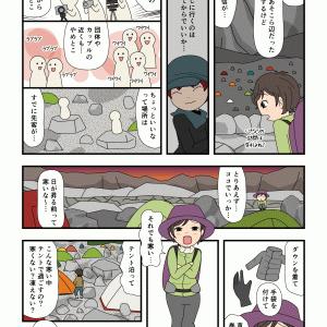 北アルプス初心者編(72)日の出前の寒さ