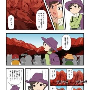北アルプス初心者編(73)モルゲンロート