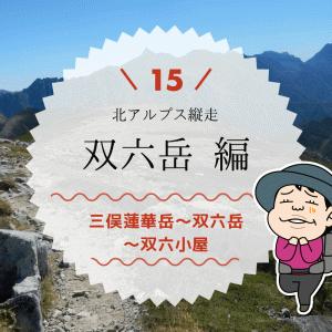 北アルプス縦走(15)双六岳