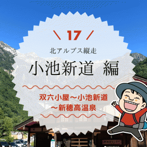北アルプス縦走(終)小池新道〜新穂高温泉