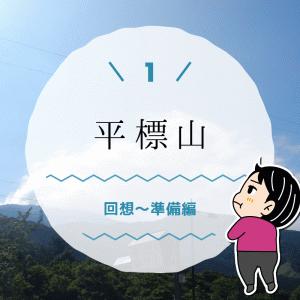 平標山を松手山コースから周回単独登山(1)回想編